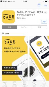 レンディングアプリの「CASH」