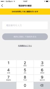 電話番号認証画面