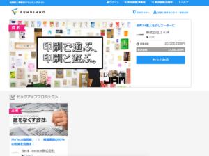 日本初の投資型クラウドファンディング「FUNDINNO」トップ画面