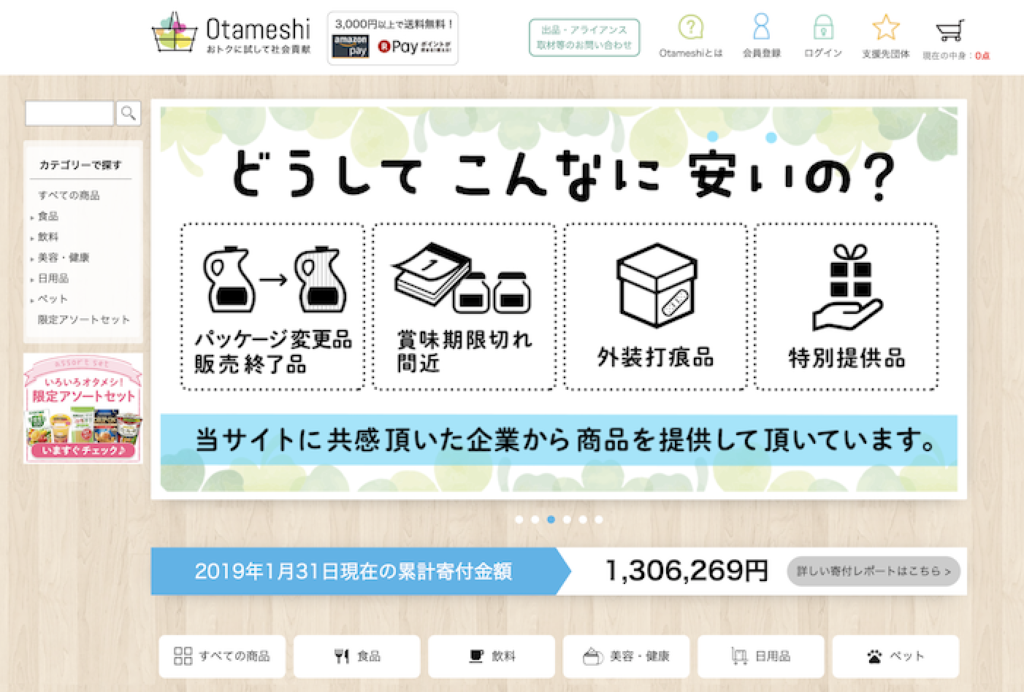 Otameshi(オタメシ)