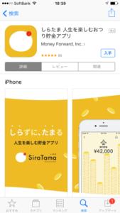 App Storeの「しらたま」