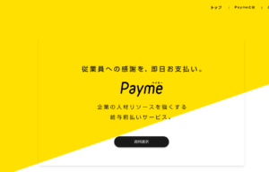 paymeパソコン画面