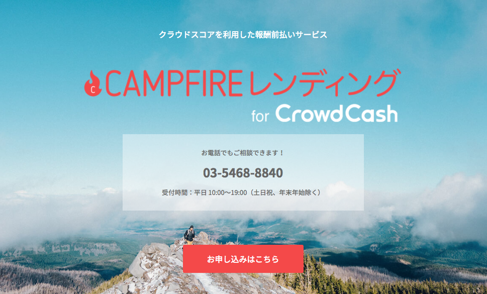 CAMPFIREレンディング for CrowdCash