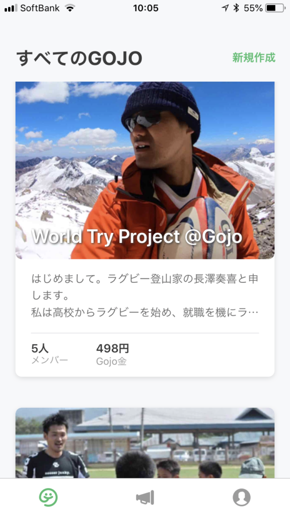 Gojoアプリ画面