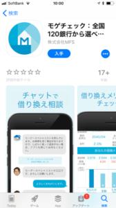 モゲチェックアプリ画面