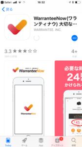 Warrantee Now(ワランティナウ)