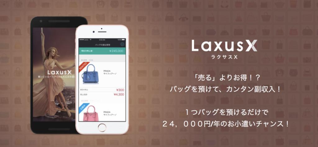 LaxusX(ラクサスX)