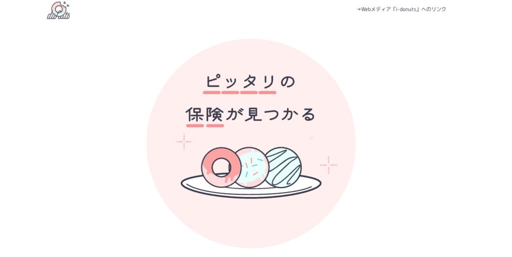 Donuts公式サイト
