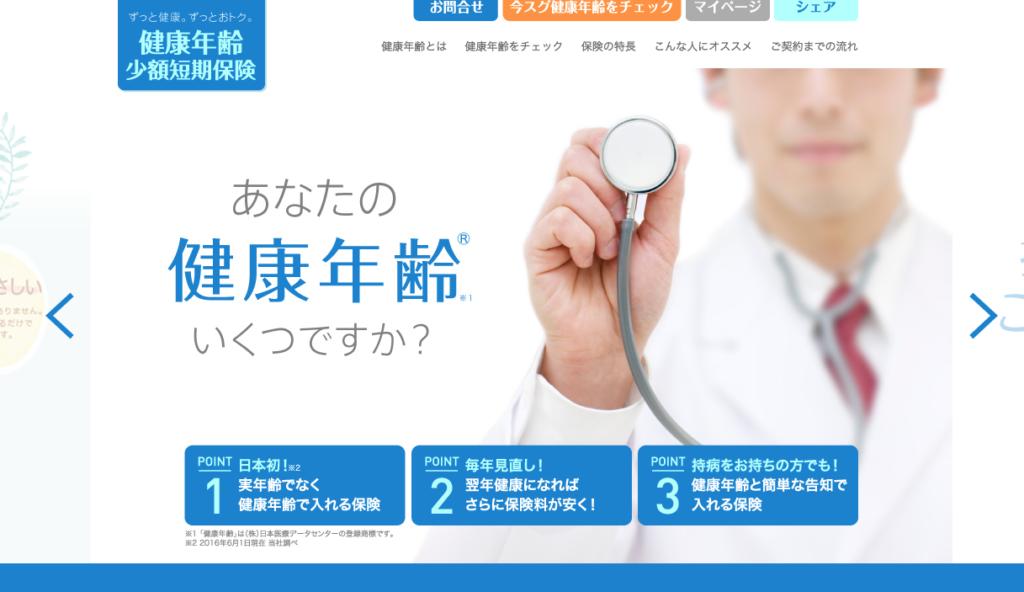 健康年齢少額短期保険