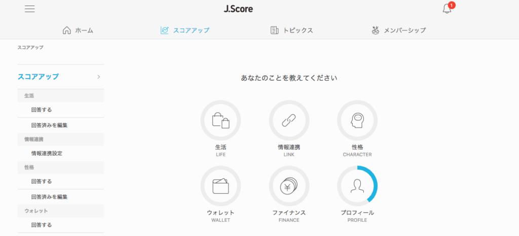 J.Score(ジェイスコア)公式サイト