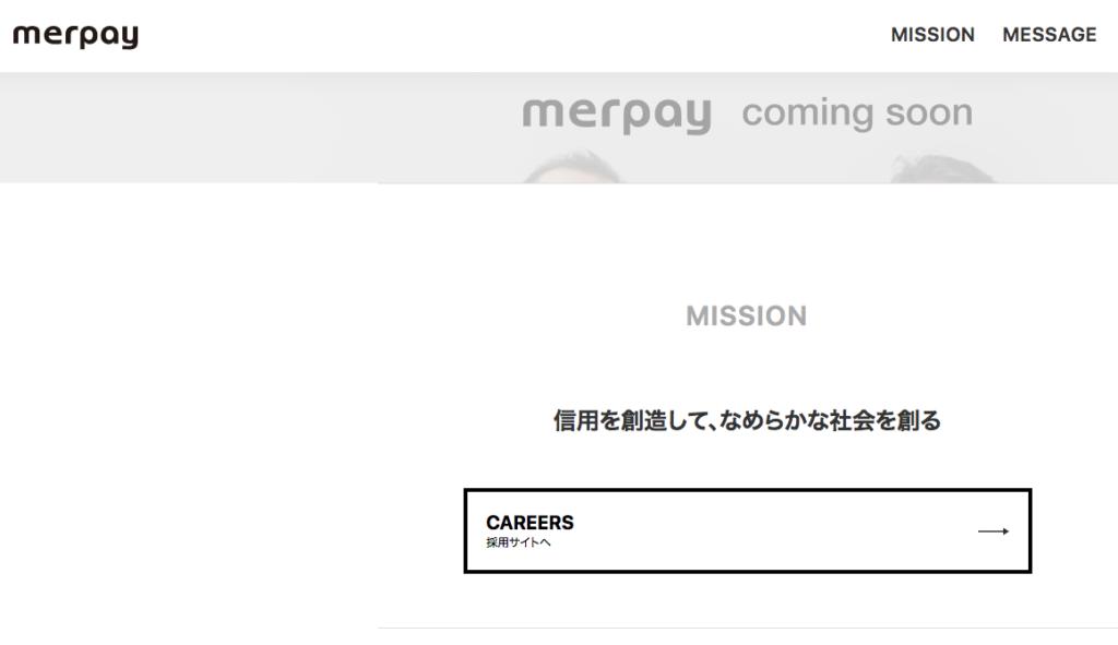 メルペイ公式サイト