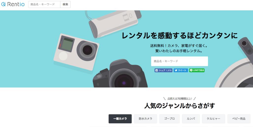 Rentio公式サイト