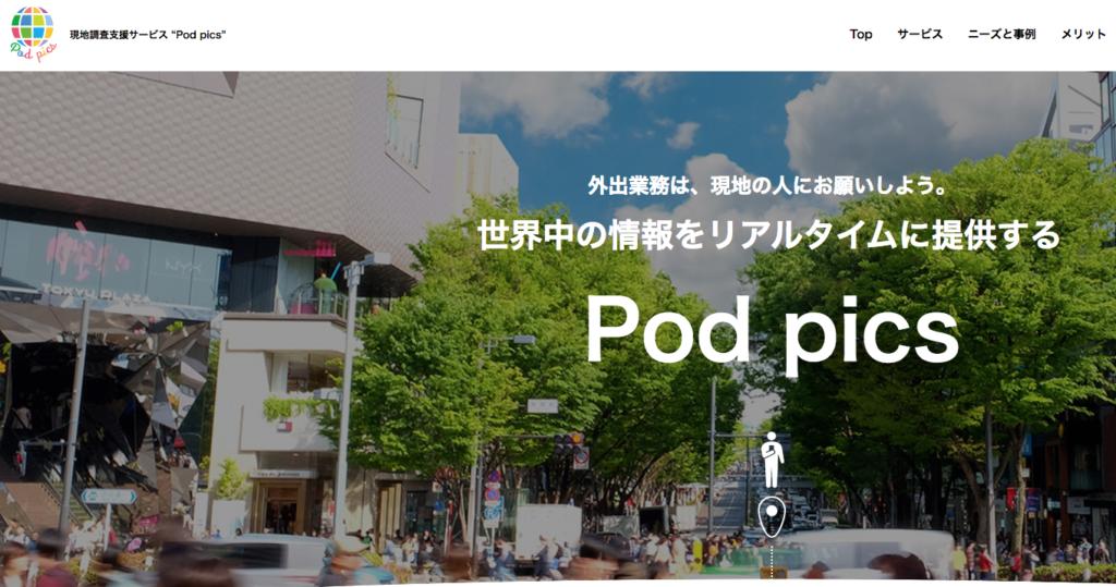 Pod pics(ポッドピックス)