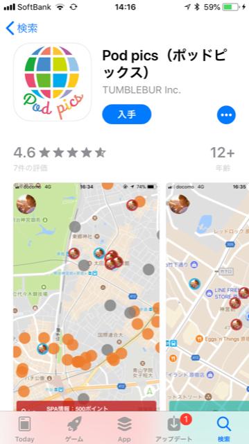 Pod pics(ポッドピックス)アプリ