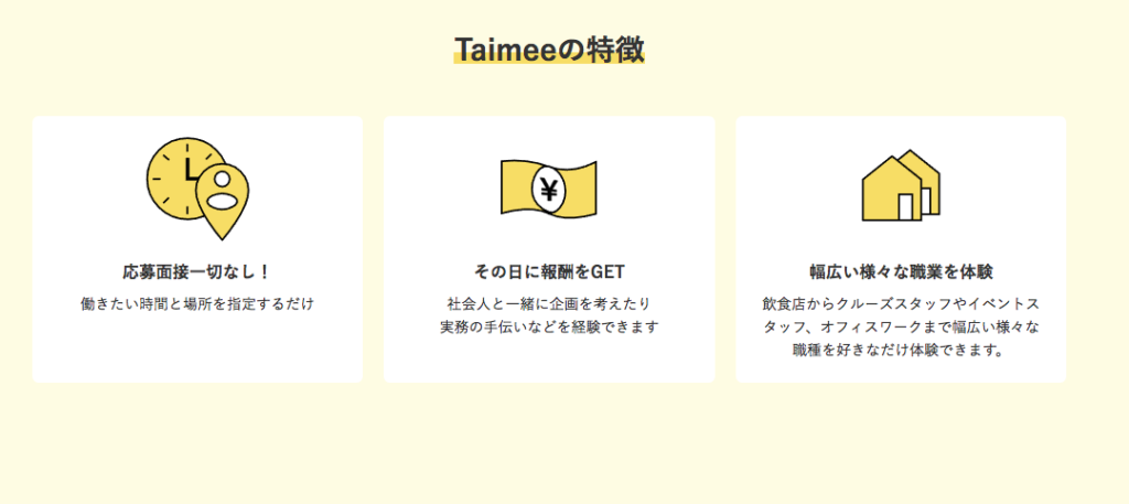 Taimee(タイミー)