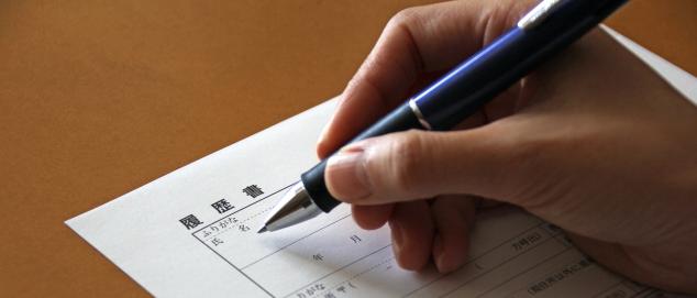 就職活動やアルバイトの審査